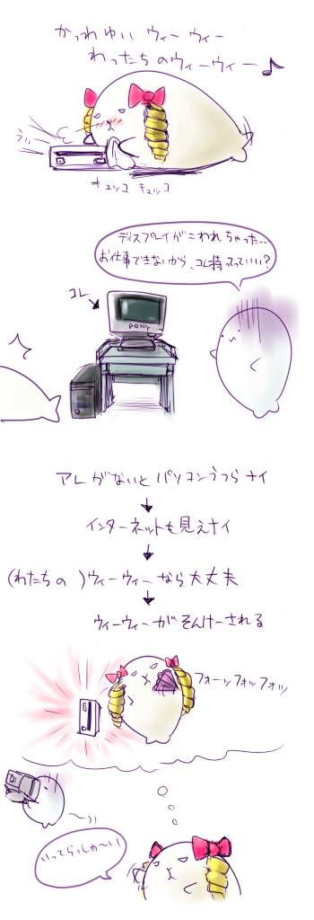 wii_yabou.jpg